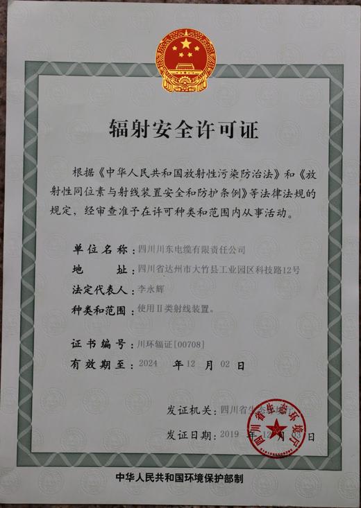Radiation safety permit