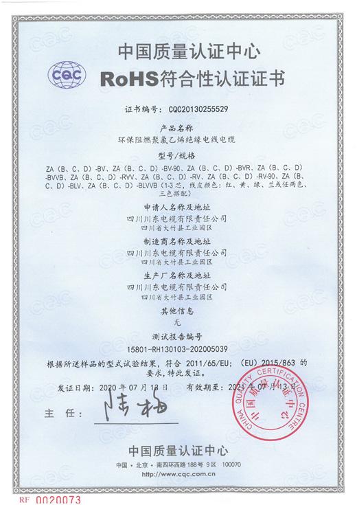 ROHS5529认证证书