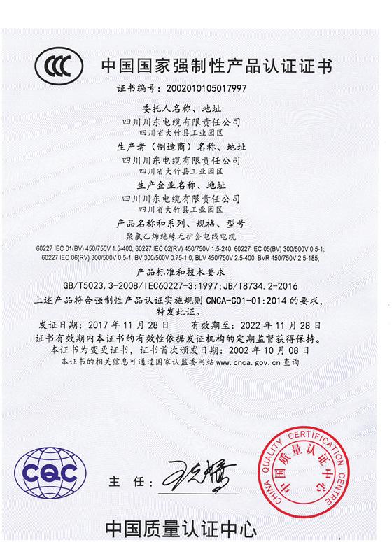 3C证书997