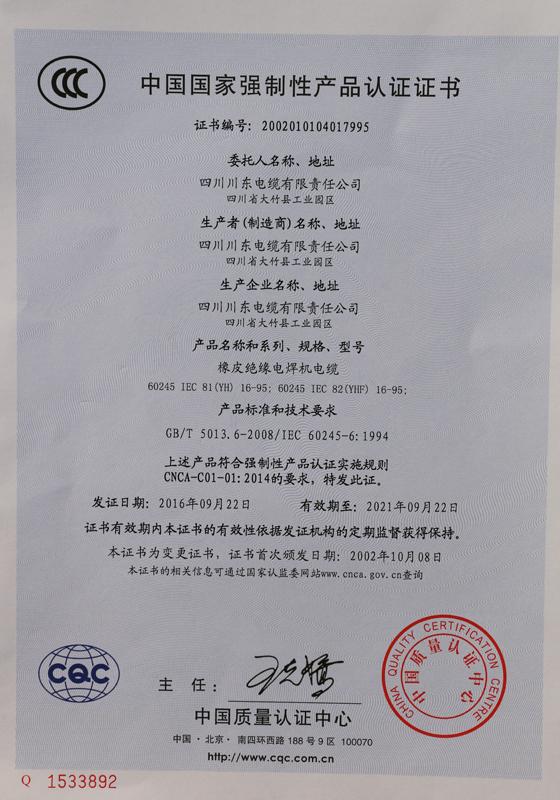 3C证书995