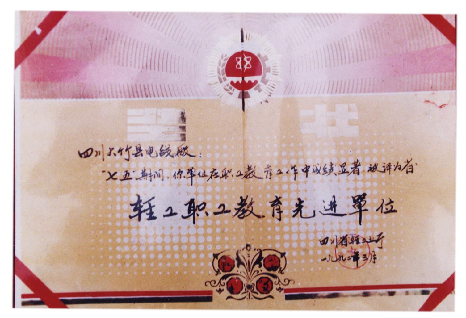1992年省轻工业厅发职工教育先进单位